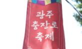 몸과 맘, 추억으로 달래다,광주광역시 동구