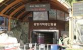 동굴 속의 힐링,경기도 광명시