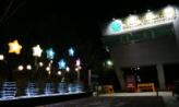 꿈꾸듯 별을 만나다,대전광역시 유성구