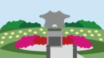 뿌리를 내린 사람,대전광역시 중구