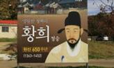 파주에서 만난 황희정승,경기도 파주시