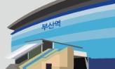 여행자들의 도시,부산광역시 동구