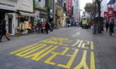 그저, 나란한 걸음,서울특별시 중구