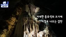 [체험] 황금의 옛 터 화암동굴,강원도 정선군