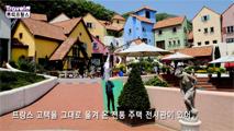 가평의 프랑스 문화마을,경기도 가평군