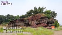 '1억년 전 옛날'이 잠든 곳,경기도 화성시