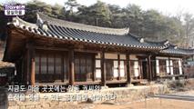 5백 년 전통의 멋과 맛,경상북도 봉화군