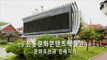 안동 문화유산과 친해지기,경상북도 안동시