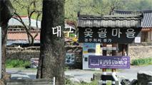 대구 옻골마을,대구광역시 동구