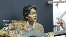 영원한 가객김광석을 그리다,대구광역시 중구