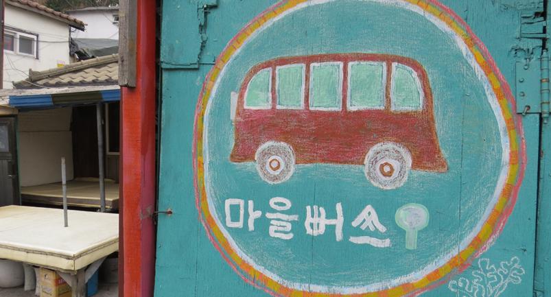 빛 그린 어울림 마을,서울특별시 서대문구