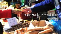 정성가득 가락동 청과시장,서울특별시 송파구