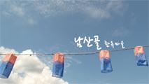 남산골 한옥마을,서울특별시 중구