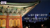 한 밤 중의 산책, 덕수궁,서울특별시 중구