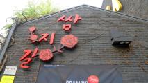[명물] 골목골목 스토리가 있는 서울 종로구,서울특별시 종로구