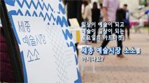 [체험] 누구나 아티스트가 되는 세종 예술시장 소소,서울특별시 종로구