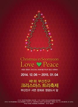 크리스마스 트리축제,지역축제,축제정보
