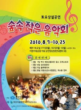 작은음악회,지역축제,축제정보