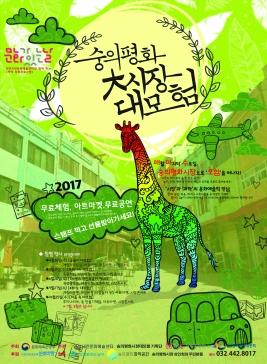 숭의평화시장 대모험,지역축제,축제정보