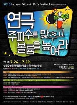 Incheon Vitamin Art`s Festival,지역축제,축제정보