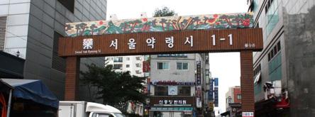 문화관광형시장, 서울약령시장!