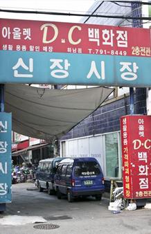 정이 있는 신장공설시장