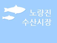 구관이 명관, 노량진수산시장