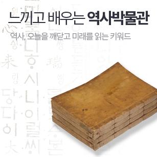 '느끼고 배우는' 역사박물관 여행