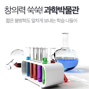 창의력 쑥쑥! 전국 과학박물관