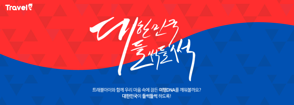 대한민국 들썩들썩