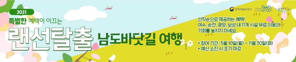 남도바닷길 프로모션