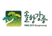 지역 로고 - 강릉시