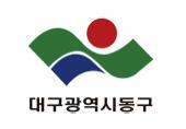 지역 로고 - 동구