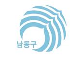 지역 로고 - 남동구