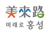 지역 로고 - 홍성군
