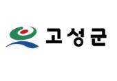 지역 로고 - 고성군