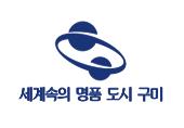 지역 로고 - 구미시