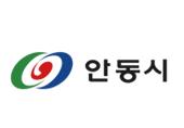 지역 로고 - 안동시