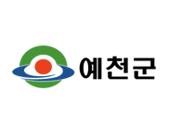 지역 로고 - 예천군