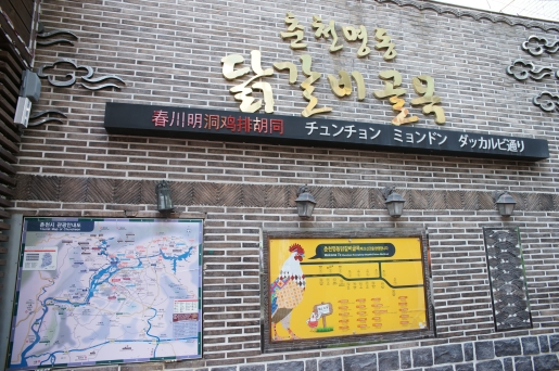 중국인, 일본인들도 닭갈비 맛을 보러 이곳에 찾아온다.