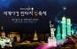 부천 아인스월드 빛축제,지역축제,축제정보