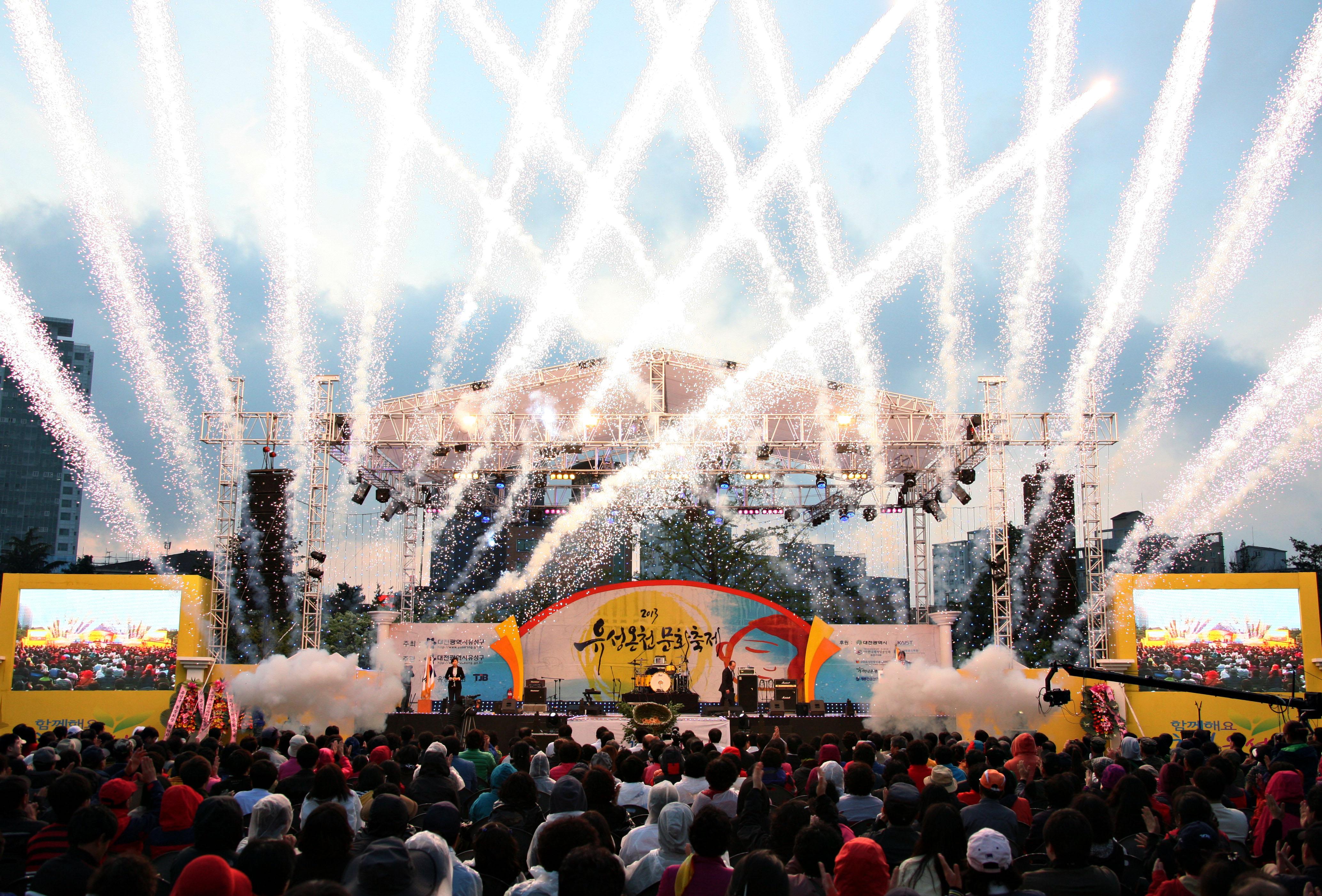 유성온천문화축제,지역축제,축제정보