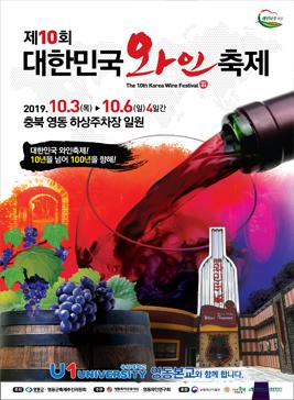 대한민국와인축제,지역축제,축제정보