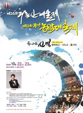광명농악대축제,경기도 광명시,지역축제,축제정보