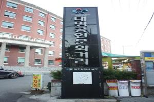 대명공연문화거리 로드페스티벌,대구광역시 남구,지역축제,축제정보
