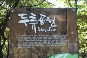 두류문화한마당,대구광역시 달서구,지역축제,축제정보