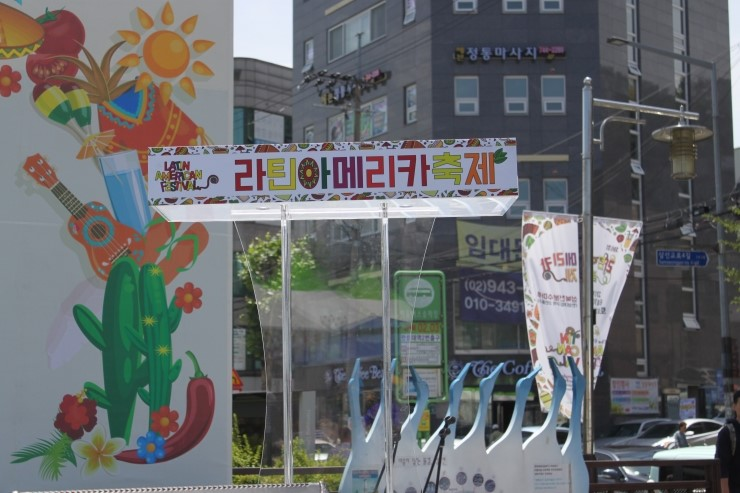 라틴아메리카 축제,서울특별시 성북구,지역축제,축제정보