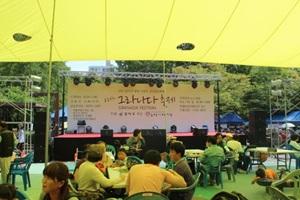 그라나다 축제,서울특별시 강서구,지역축제,축제정보