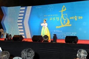 고모령효예술제,대구광역시 수성구,지역축제,축제정보