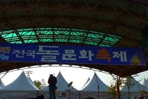 전국돌문화축제,전라북도 익산시,지역축제,축제정보